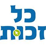 לוגו כל זכות