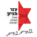 לוגו עזר מציון